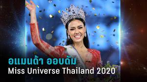 """""""อแมนด้า ออบดัม"""" คว้าตำแหน่ง Miss Universe Thailand 2020"""