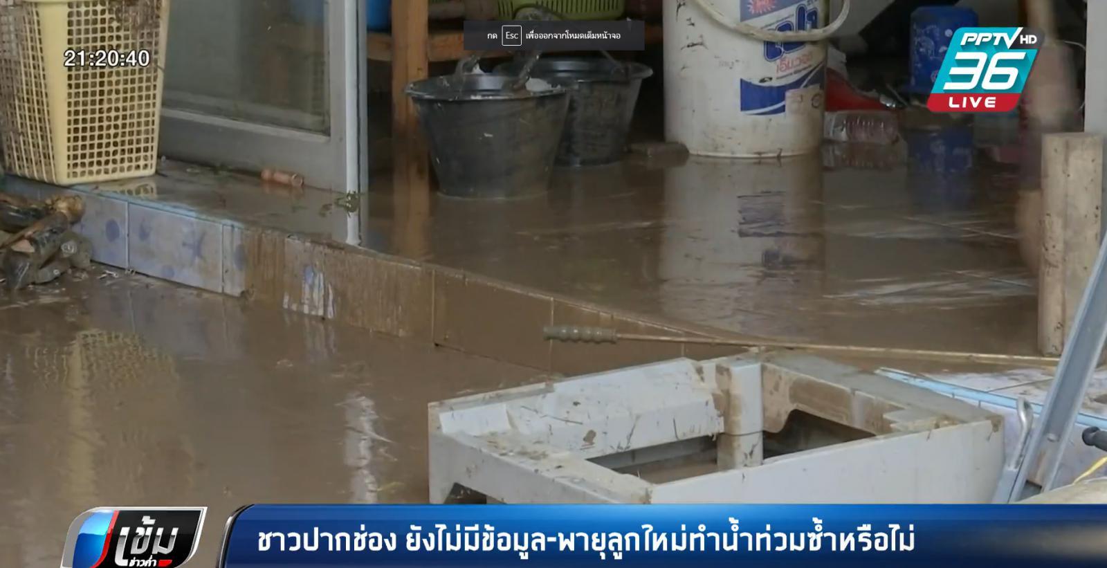 ชาวปากช่อง ยังไม่มีข้อมูลพายุลูกใหม่ทำน้ำท่วมซ้ำ