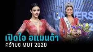 """เปิดใจ """"อแมนด้า ออบดัม"""" คว้าตำแหน่ง MUT2020 พร้อมมุ่งสู่จักรวาล เอามงสามกลับไทย"""
