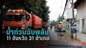 ปภ. เผย สถานการณ์น้ำท่วมฉับพลัน 11 จังหวัด 31 อำเภอ