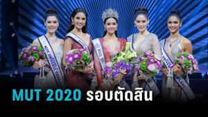 """บรรยากาศ """"รอบตัดสิน"""" Miss Universe Thailand 2020"""