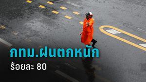 อุตุฯ เตือน  ฝนตกหนักต่อเนื่องทั่วไทย