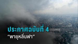 """อุตุฯประกาศฉบับที่ 4 """"พายุหลิ่นฟา"""" เตือน 9 จังหวัดอีสาน ฝนตกหนัก-ลมแรง"""