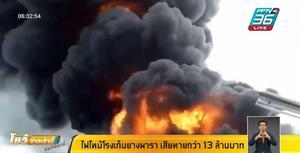 ไฟไหม้โรงเก็บยางพารา เสียหายกว่า 13 ล้านบาท