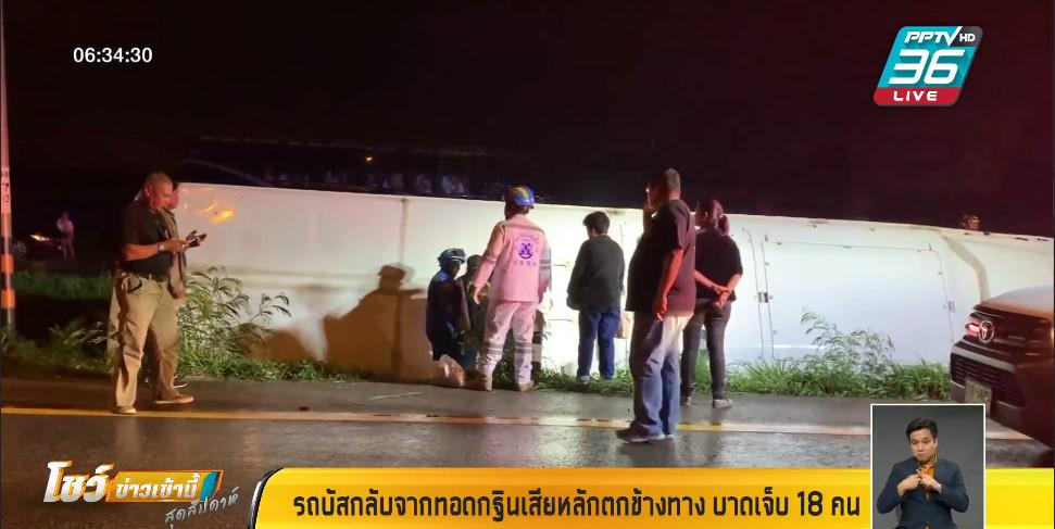 รถบัสกลับจากทอดกฐินเสียหลักตกข้างทาง บาดเจ็บ 18 คน