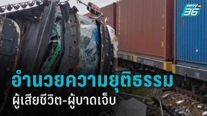 ผบ.ตร. สั่งตำรวจรถไฟ อำนวยความยุติธรรม เหยื่อรถบัสกฐิน