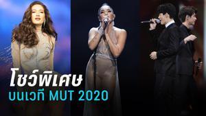 ซูม! 3 โชว์พิเศษ บนเวที Miss Universe Thailand 2020