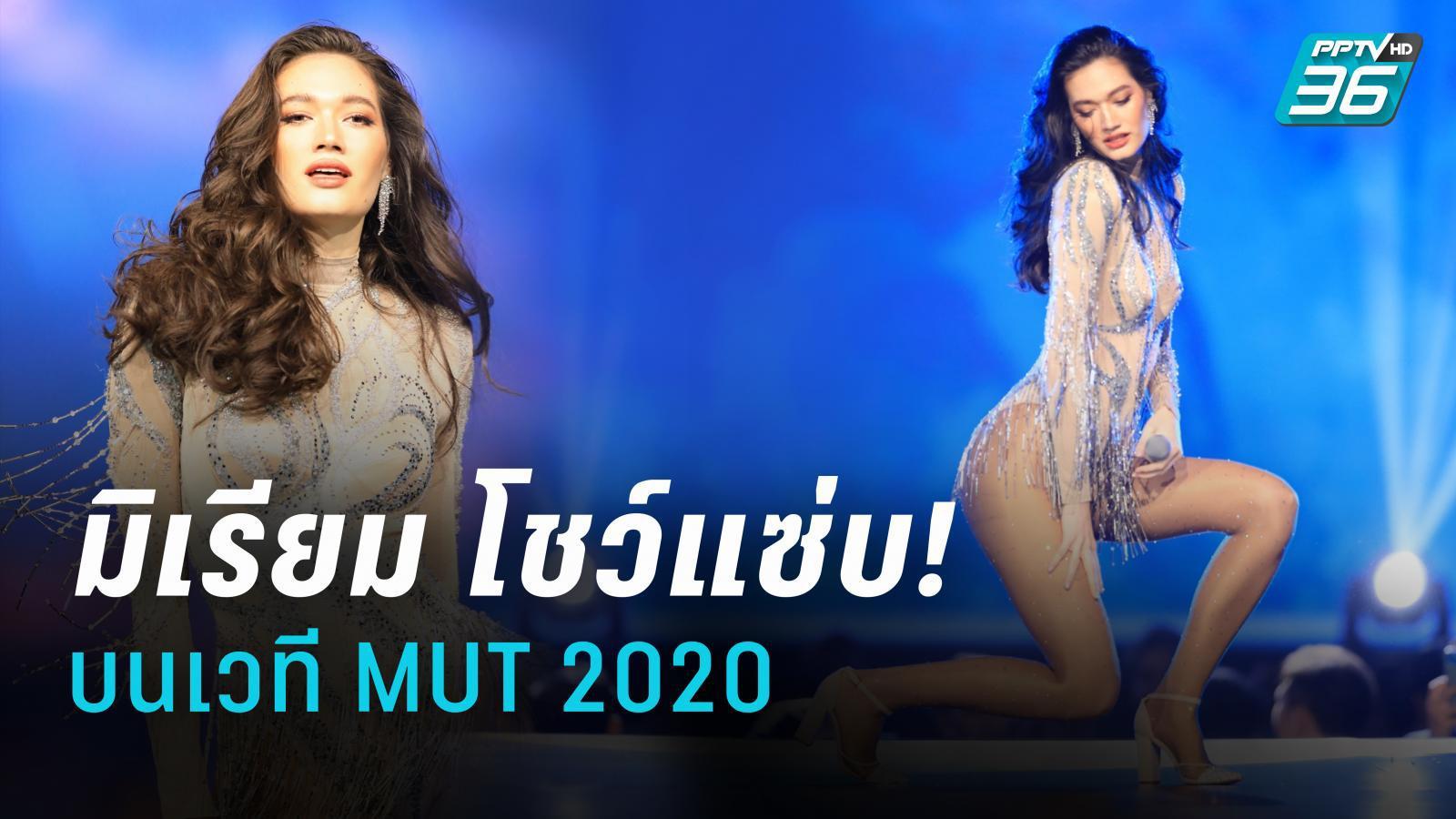 โชว์พิเศษ มิเรียม | Miss Universe Thailand 2020 | รอบ 10 คนสุดท้าย