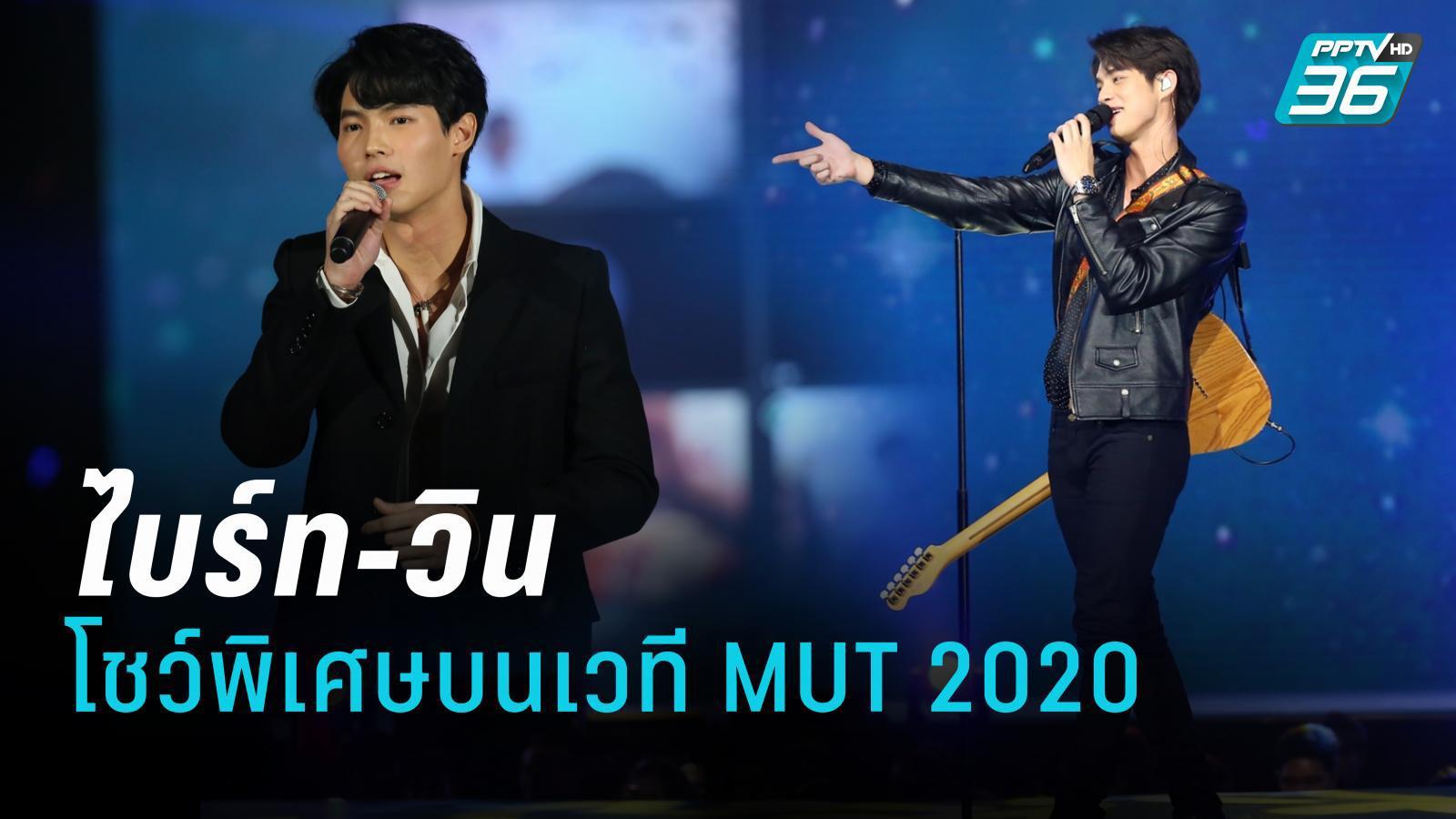 โชว์พิเศษ ไบร์ท-วิน | Miss Universe Thailand 2020 | รอบ 10 คนสุดท้าย