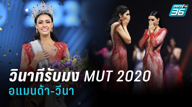 """วินาที """"อแมนด้า - วีนา"""" ลุ้นตำแหน่ง Miss Universe Thailand 2020"""