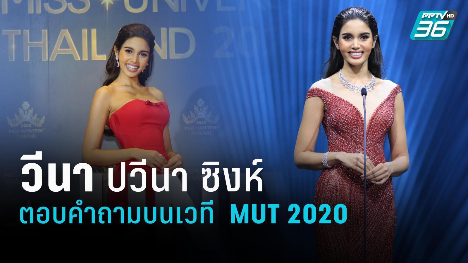 วีนา  ปวีนา ซิงห์ | ตอบคำถามบนเวที  Miss Universe Thailand 2020
