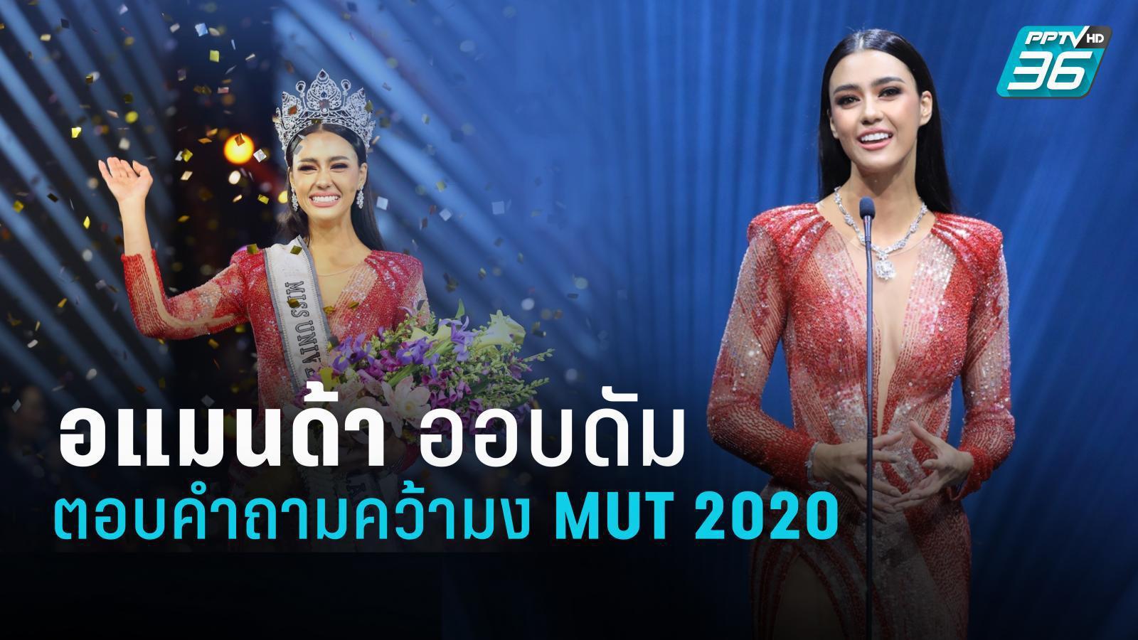 อแมนด้า  ชาลิสา ออบดัม | ตอบคำถามบนเวที  Miss Universe Thailand 2020