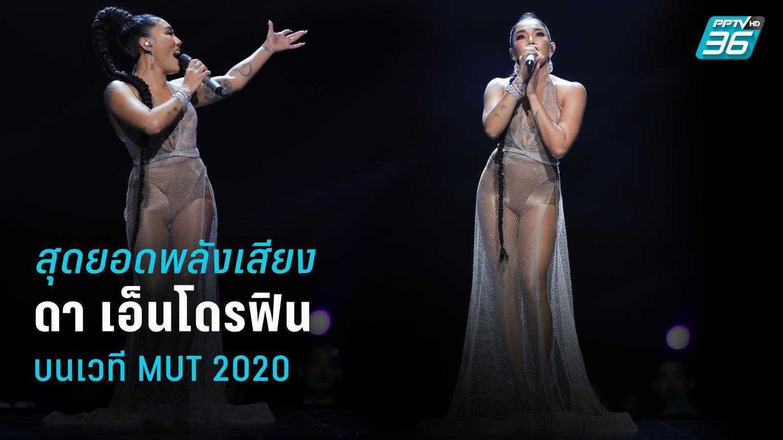 โชว์พิเศษ ดา เอ็นโดรฟิน | Miss Universe Thailand 2020 | รอบ 5 คนสุดท้าย