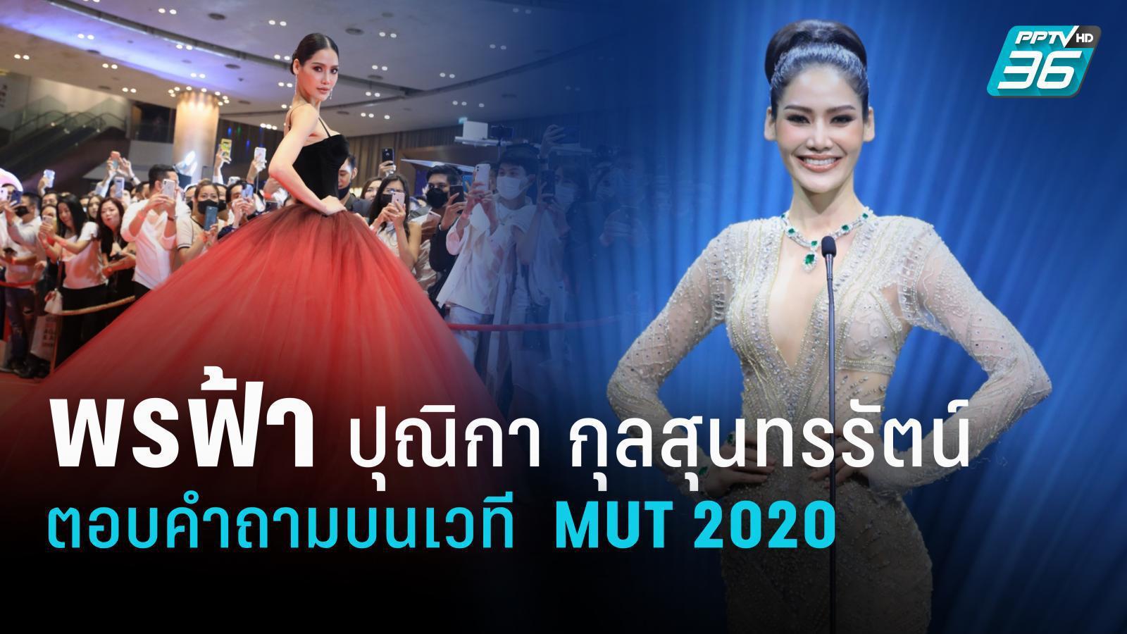 พรฟ้า - ปุณิกา กุลสุนทรรัตน์ | ตอบคำถามบนเวที Miss Universe Thailand 2020