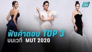 ฟังคำตอบ Top 3  บนเวที Miss Universe Thailand 2020