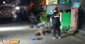 เด็กเทคนิคดอนเมือง ถูกคู่อริรุมแทงเสียชีวิต 2 ศพ