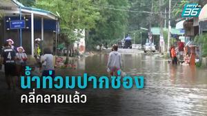 น้ำท่วมปากช่องคลี่คลายแล้ว ประเมินเสียหาย 700 หลังคาเรือน