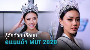 """รู้จักตัวตนอีกมุมของ """"อแมนด้า ออบดัม"""" Miss Universe Thailand 2020"""