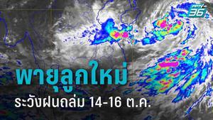 กรมอุตุฯ เตือน พายุลูกใหม่ แรงขึ้นเป็นพายุโซนร้อนวันนี้ ทำฝนตก 14-16 ต.ค.
