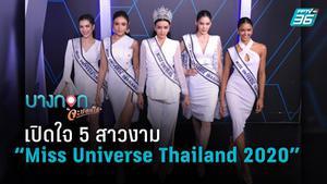 """เปิดใจ 5 สาวงาม """"Miss Universe Thailand 2020"""""""