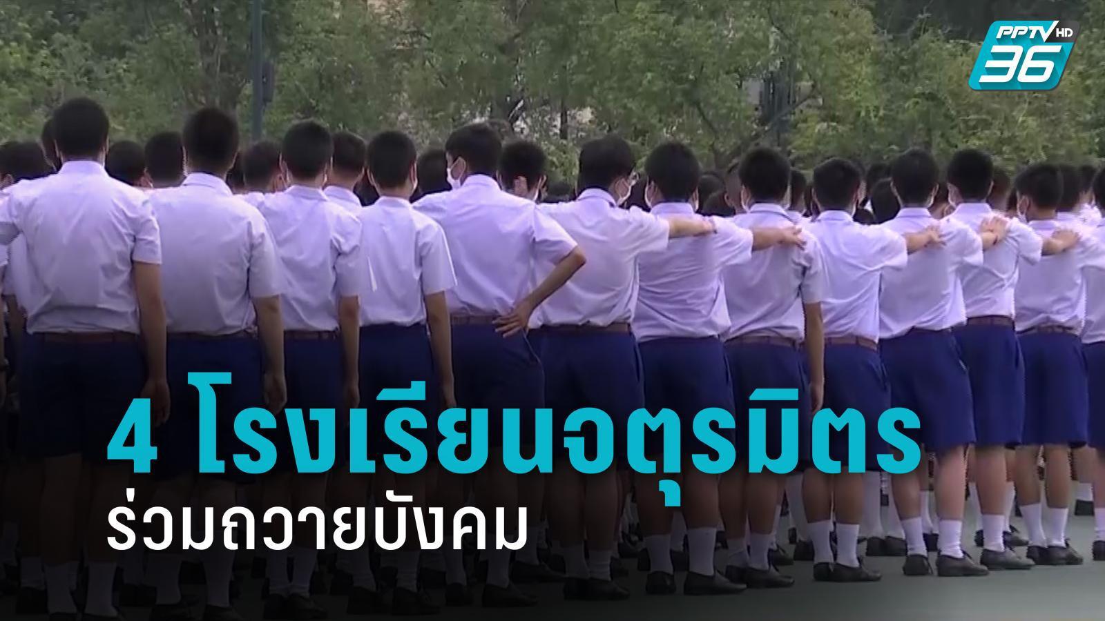 4 โรงเรียนจตุรมิตร ร่วมถวายบังคม วันคล้ายวันสวรรคต ร.9