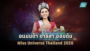 ม้วนเดียวจบ | อแมนด้า ออบดัม คืนคว้าตำแหน่ง บนเวที Miss Universe Thailand 2020