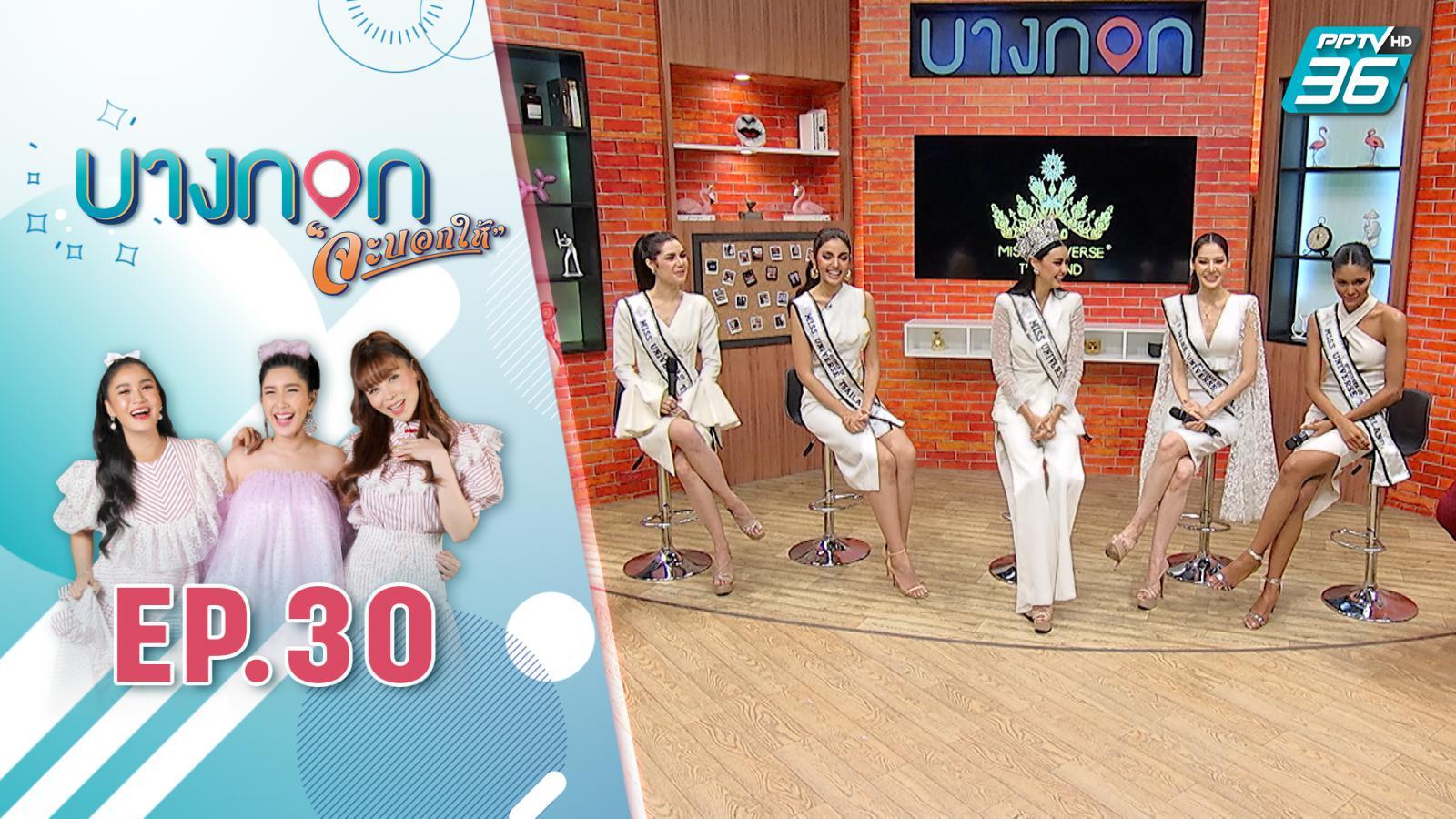 พูดคุยกับสาวงาม 5 คนสุดท้ายบนเวที Miss universe Thailand 2020