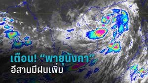 """เตือน! """"พายุนังกา"""" 14-16 ต.ค. อีสานมีฝนเพิ่ม ทะเลคลื่นสูง 2-3 เมตร"""