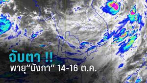 """จับตา พายุโซนร้อน""""นังกา"""" 14-16 ต.ค. อีสานมีฝนเพิ่มขึ้น"""