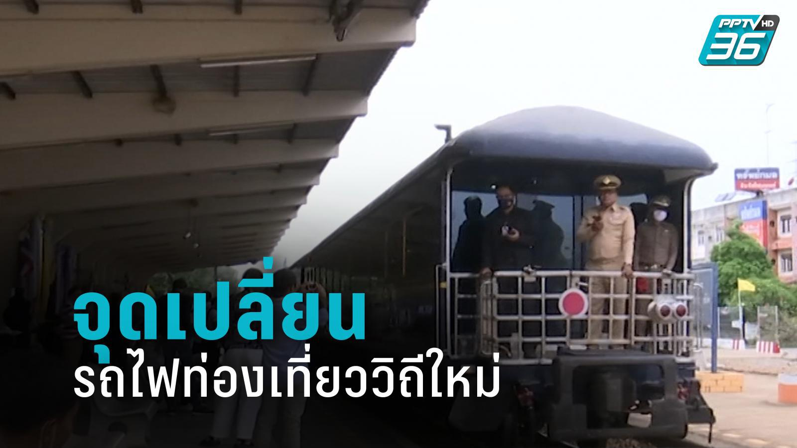 """""""รถไฟทางคู่"""" จุดเปลี่ยนรถไฟเพื่อการท่องเที่ยววิถีใหม่"""
