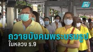 พสกนิกรชาวไทย กราบถวายบังคมพระบรมรูป ในหลวง ร.9