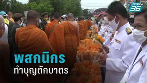 พสกนิกร สวมเสื้อสีเหลืองทำบุญตักบาตรทั่วไทย