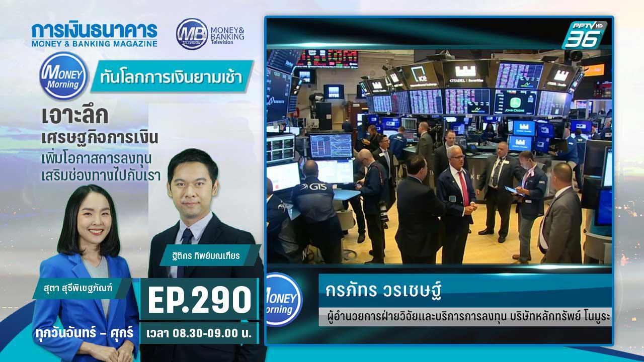 Money Morning ทันโลกการเงินยามเช้า | 13 ต.ค. 63