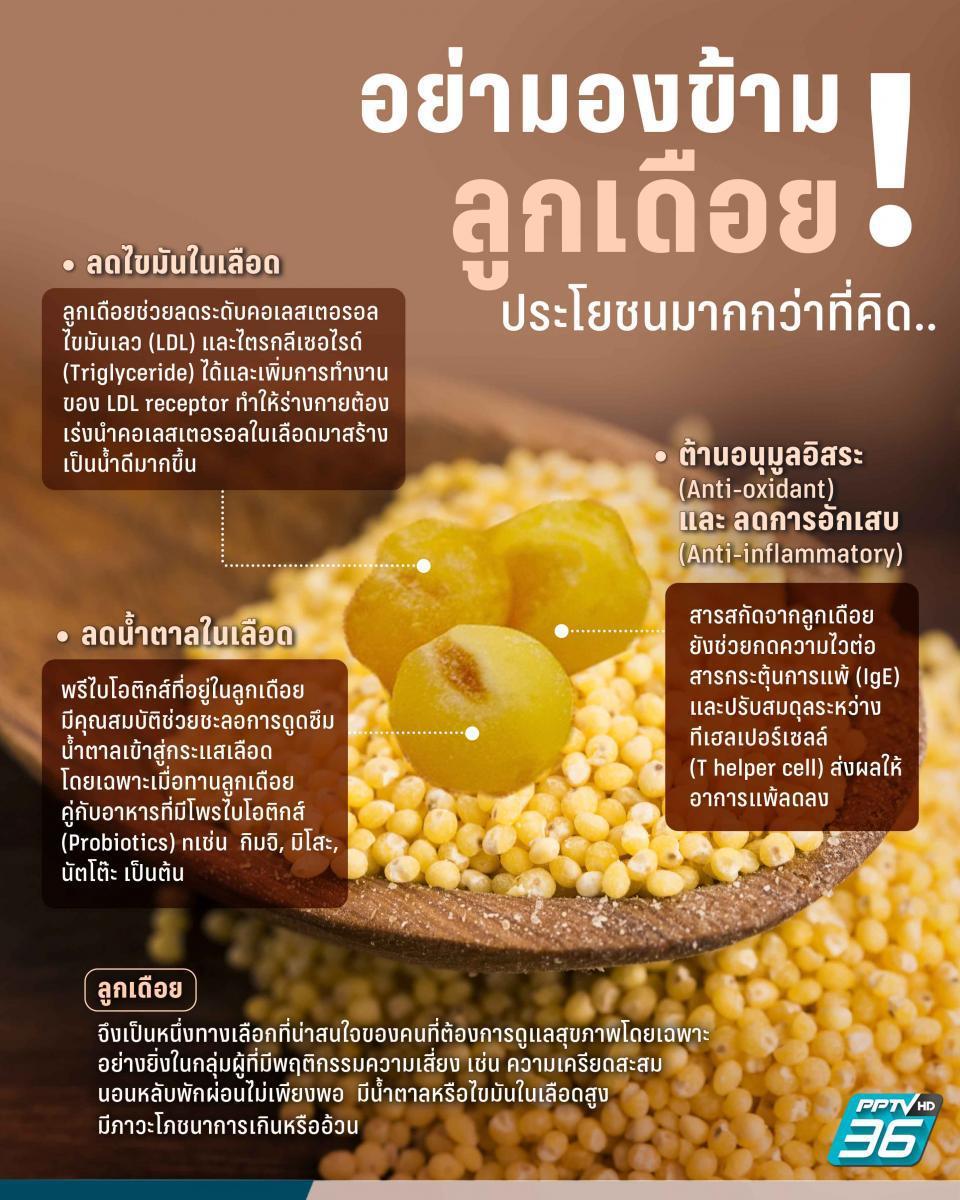 ลูกเดือยไทย ใยอาหารหลากประโยชน์