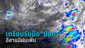 """พายุ""""นังกา"""" เข้าเวียดนามวันนี้ อีสานเตรียมรับมือมีฝนเพิ่ม"""