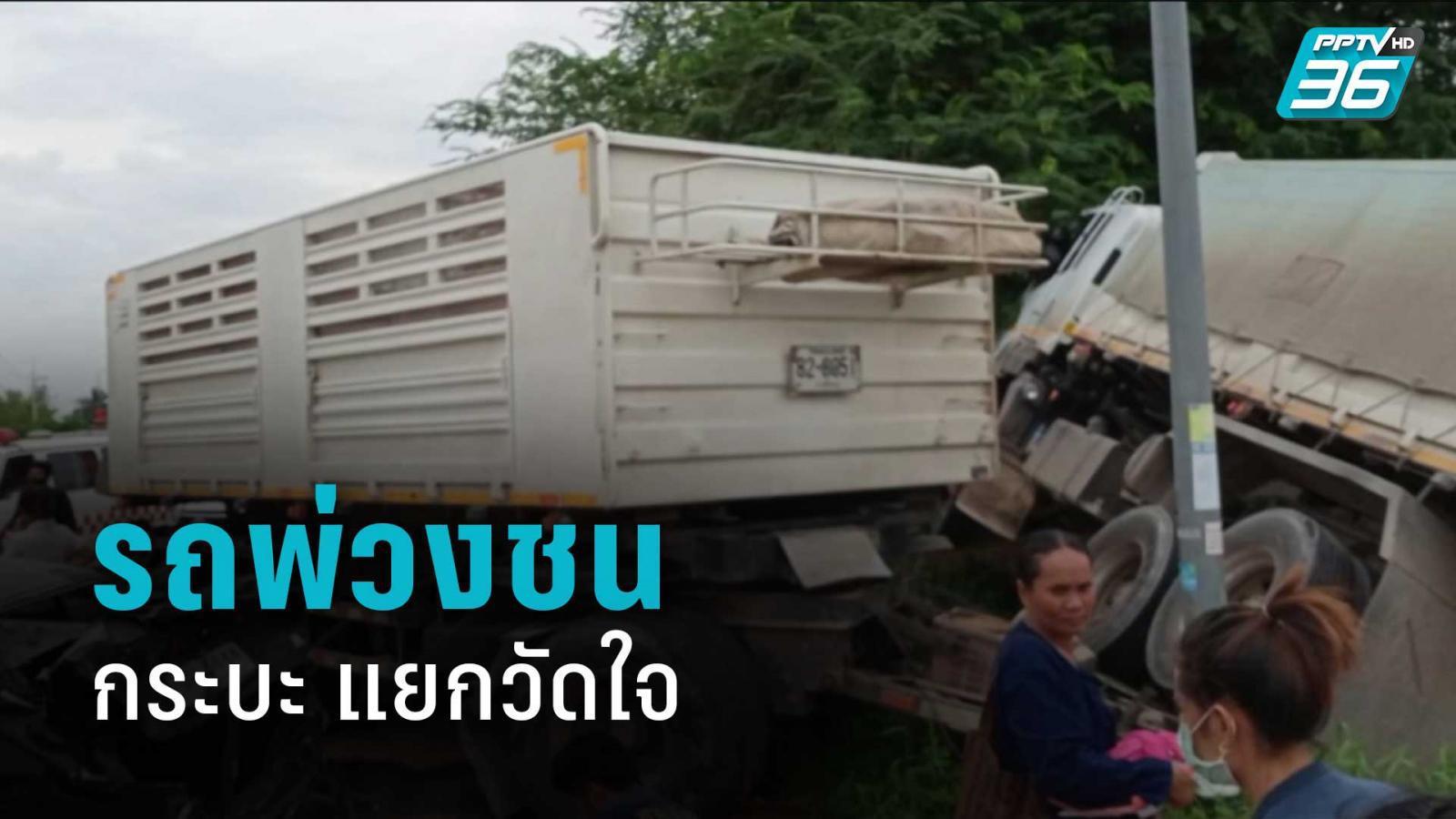วงจรปิดจับภาพอุบัติเหตุรถพ่วงชนกระบะแยกวัดใจ