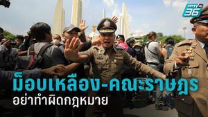 99 กองร้อยรับมือม็อบ ตร.ลั่นเก็บหลักฐานทุกช็อต เตือนทุกกลุ่ม 'สุเทพ -พุทธอิสระ -คณะราษฎร อย่าทำผิด!!
