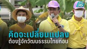 นายกฯ แนะ นศ. คิดจะเปลี่ยนแปลงต้องรู้จักวัฒนธรรมไทยก่อน