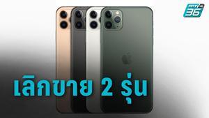 มีผลทันที! Apple เลิกขาย iPhone 11 Pro และ iPhone 11 Pro Max