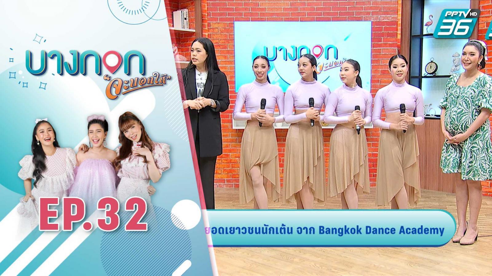 สุดยอดเยาวชนนักเต้นของเมืองไทย Bangkok Dance Academy