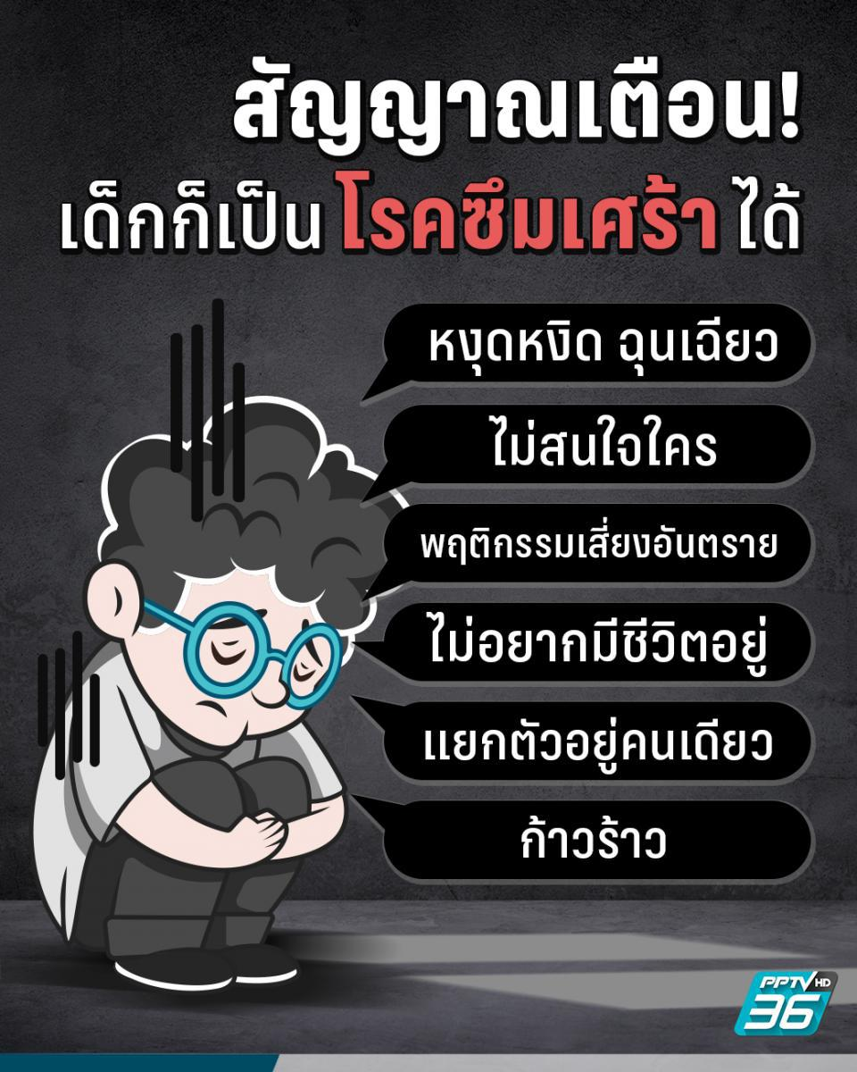 ภัยเงียบ! ความเครียดของเด็ก ที่ผู้ใหญ่ไม่เคยรู้!