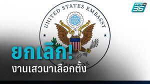 สถานทูตสหรัฐฯ ยกเลิกจัดเสวนาเลือกตั้ง หลังประกาศสถานการณ์ฉุกเฉิน