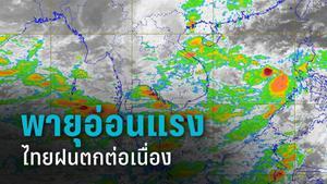 กรมอุตุฯ เผย พายุดีเปรสชัน อ่อนแรง ไทยฝนตกหนักต่อเนื่อง