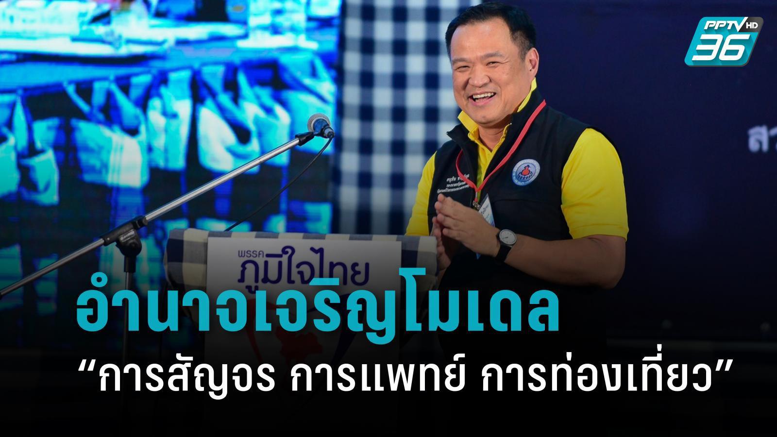 """""""ภูมิใจไทย"""" ชู อำนาจเจริญโมเดล พัฒนา""""การสัญจร การแพทย์ การท่องเที่ยว"""""""