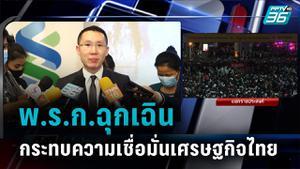 ภาคเอกชน เผยพ.ร.ก.ฉุกเฉินกระทบความเชื่อมั่นเศรษฐกิจไทย