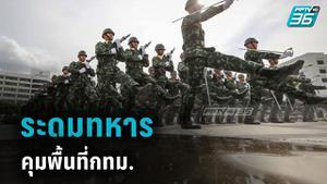 แม่ทัพภาค 1 สั่งระดมกำลังเข้ากรุง ให้ทหารพล.ร.9 ตรึงทำเนียบ