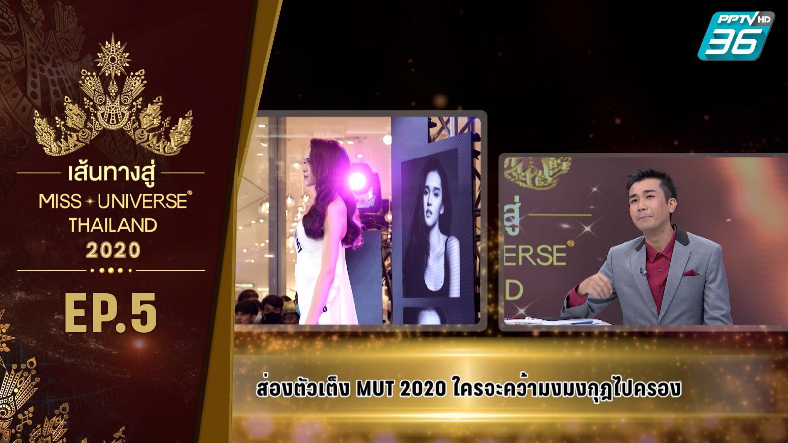 เส้นทางสู่ MISS UNIVERSE THAILAND 2020 EP.5
