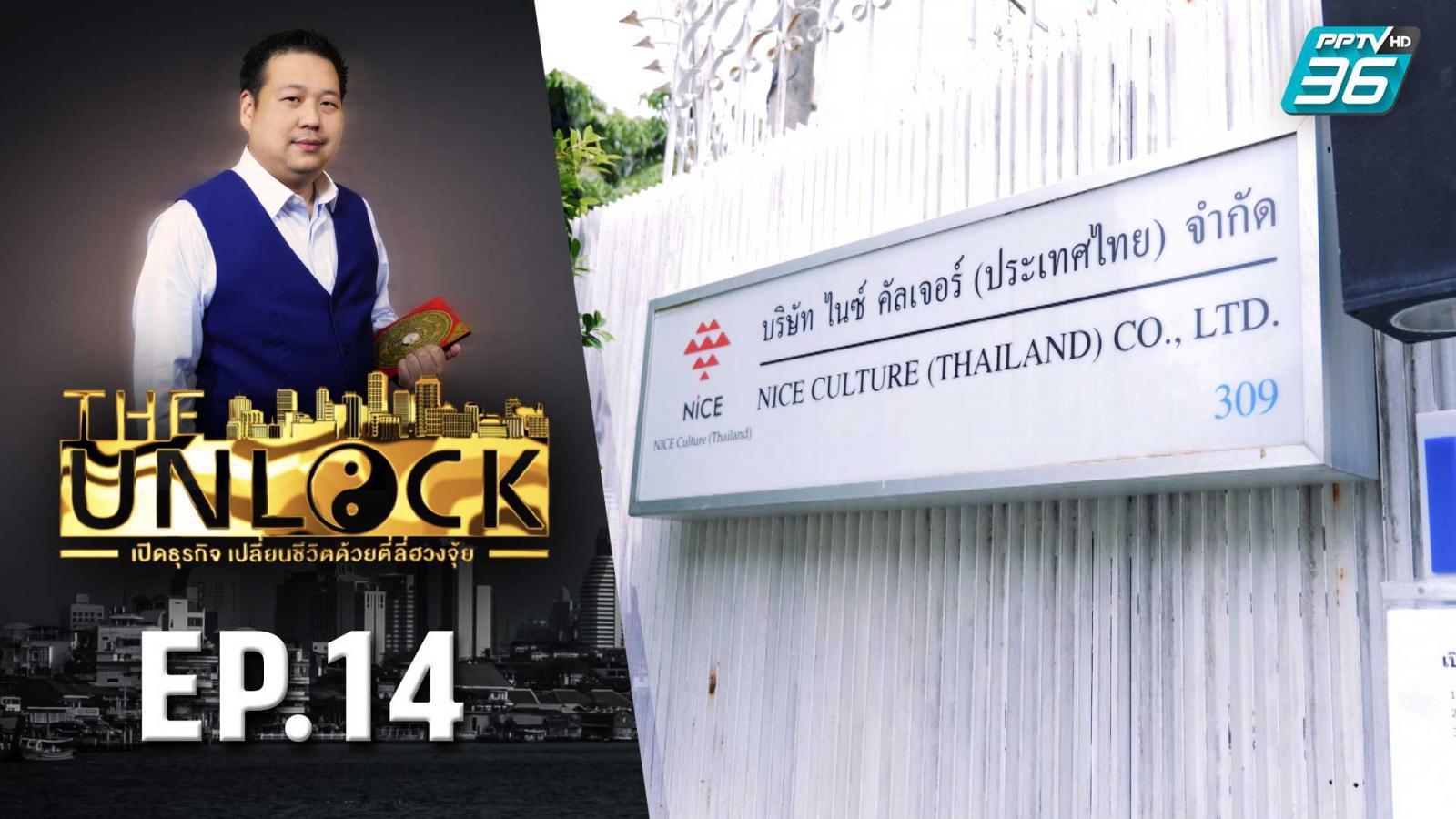 The Unlock เปิดธุรกิจ เปลี่ยนชีวิตด้วยตี่ลี่ฮวงจุ้ย | ตอน เอเจนซี่โฆษณา EP.14 | PPTVHD 36