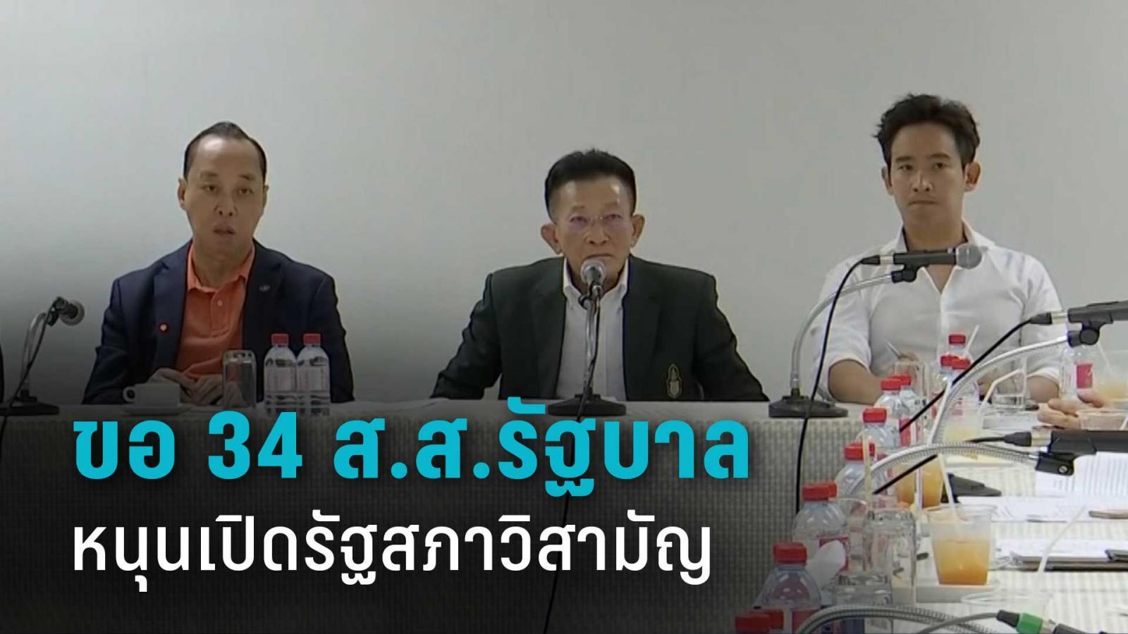 """""""เพื่อไทย""""ขอ 34  ส.ส.รัฐบาลร่วมหนุนเปิดรัฐสภาวิสามัญ"""