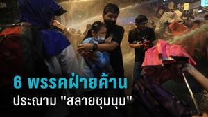"""6 พรรคฝ่านค้าน ประณาม """"สลายการชุมนุม"""" การกระทำที่เกินกว่าเหตุของรัฐบาล"""